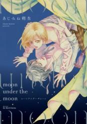 【期間限定価格】moon under the moon 【電子限定おまけマンガ付】
