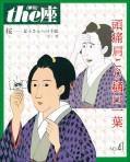 the座41号 頭痛肩こり樋口一葉(1999)