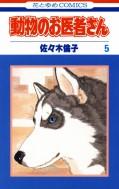 【期間限定価格】動物のお医者さん(5)