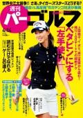 週刊パーゴルフ 2015/4/14号