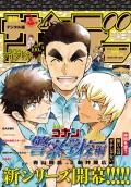 週刊少年サンデー 2020年10号(2020年2月5日発売)