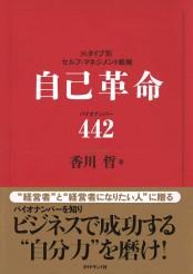 自己革命 バイオナンバー442