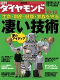 週刊ダイヤモンド 07年10月13日号