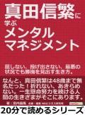 真田信繁に学ぶメンタルマネジメント。屈しない、投げ出さない、最悪の状況でも勝機を見出す生き方。