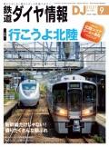 鉄道ダイヤ情報2021年9月号