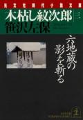 木枯し紋次郎(三)〜六地蔵の影を斬る〜
