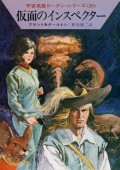 【期間限定価格】宇宙英雄ローダン・シリーズ 電子書籍版52 仮面のインスペクター