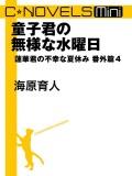 C★NOVELS Mini 童子君の無様な水曜日 蓮華君の不幸な夏休み番外篇4