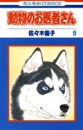 【期間限定価格】動物のお医者さん(9)