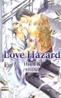 Love Hazard〜白衣の哀願〜