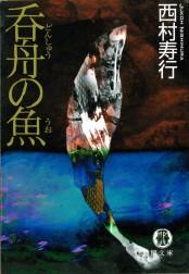 【期間限定価格】呑舟の魚