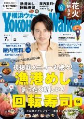 YokohamaWalker横浜ウォーカー2019年7月号