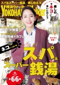 YokohamaWalker横浜ウォーカー 2017 3月号