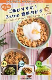 ご飯がすすむ!3step簡単おかずレシピ-しみじみおいしい♪副菜・おつまみ・メイン料理
