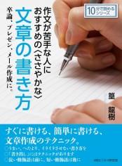 作文が苦手な人におすすめの〈ささやかな〉文章の書き方。卒論、プレゼン、メール作成に。