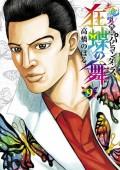 土竜の唄外伝 狂蝶の舞 9