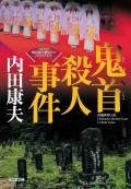 鬼首(おにこうべ)殺人事件〜〈浅見光彦×歴史ロマン〉SELECTION〜