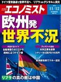 週刊エコノミスト2019年11/12号