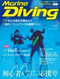 Marine Diving(マリンダイビング)2016年9月号 No.613