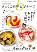 NHK きょうの料理ビギナーズ 2017年7月号