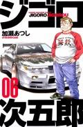 ジゴロ次五郎(6)