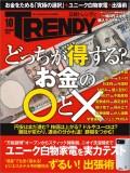日経トレンディ2015年10月号
