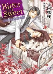 Bitter・Sweet【SS付】【イラスト付】