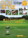 Golf Style(ゴルフスタイル) 2021年 11月号
