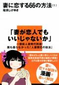 【試し読み増量版】妻に恋する66の方法(1)