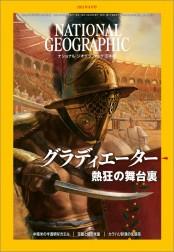 ナショナル ジオグラフィック日本版 2021年8月号