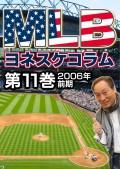 MLB夢舞台 ヨネスケコラム 第11巻:2006年前期
