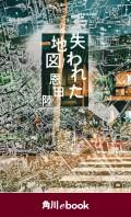 失われた地図 (角川ebook)