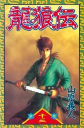 龍狼伝 The Legend of Dragon's Son(13)