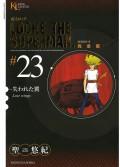 超人ロック 完全版 (23)失われた翼