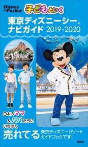 子どもといく 東京ディズニーシー ナビガイド 2019−2020