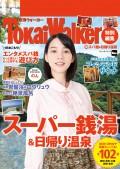 TokaiWalker特別編集 (得)スパ銭&日帰り温泉