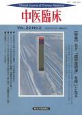 中医臨床[電子復刻版]通巻85号