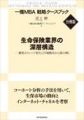 生命保険業界の深層構造 【一橋MBA戦略ケースブック・分冊版】