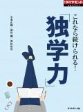 「独学力」(週刊ダイヤモンド特集BOOKS Vol.364)