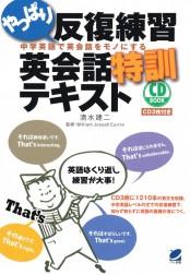 やっぱり反復練習英会話特訓テキスト(CDなしバージョン)