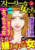 ストーリーな女たち Vol.38 なぜか嫌われる女