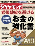 週刊ダイヤモンド 12年12月8日号