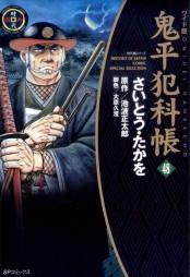 ワイド版鬼平犯科帳 48