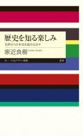 歴史を知る楽しみ ──史料から日本史を読みなおす
