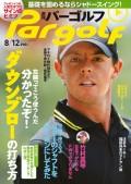 週刊パーゴルフ 2014/8/12号