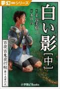 夢幻∞シリーズ 百夜・百鬼夜行帖86 白い影(中)