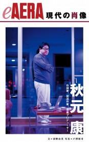 現代の肖像 秋元康 作詞家、放送作家、音楽プロデューサー