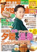 KansaiWalker関西ウォーカー 2019 No.19