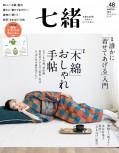 七緒 2016 冬号vol.48