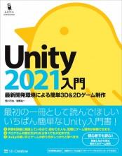 Unity2021入門